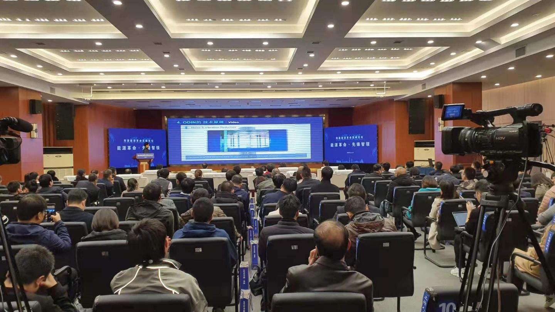 중국 양천시 에너지 혁명 포럼에서 오딘 기술발표(19.11.21) 이미지